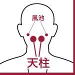 肩こり、首のこりに効くツボ「天柱」 ~精神疲労の回復や不眠症、ストレス、眼精疲労、頭痛などにも