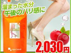 足のむくみ・足の疲れを予防解消サプリ!【むくMix-ZERO】の効果と口コミ!通販最安値で購入するには?
