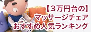 3万円台のマッサージチェアおすすめ人気ランキング