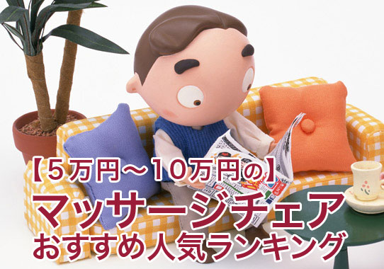 5~10万円のマッサージチェア